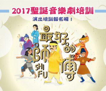2017最好的師傅聖誕音樂劇培訓場次出爐