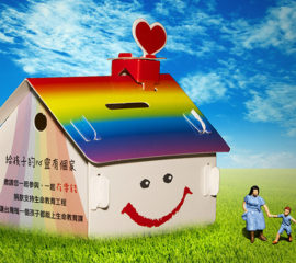彩虹心靈小屋捐款專案