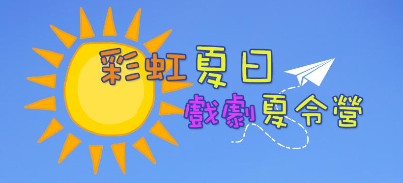 彩虹夏日戲劇夏令營h