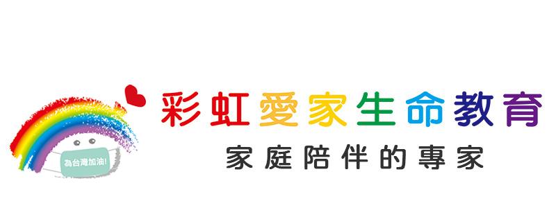 彩虹愛家生命教育
