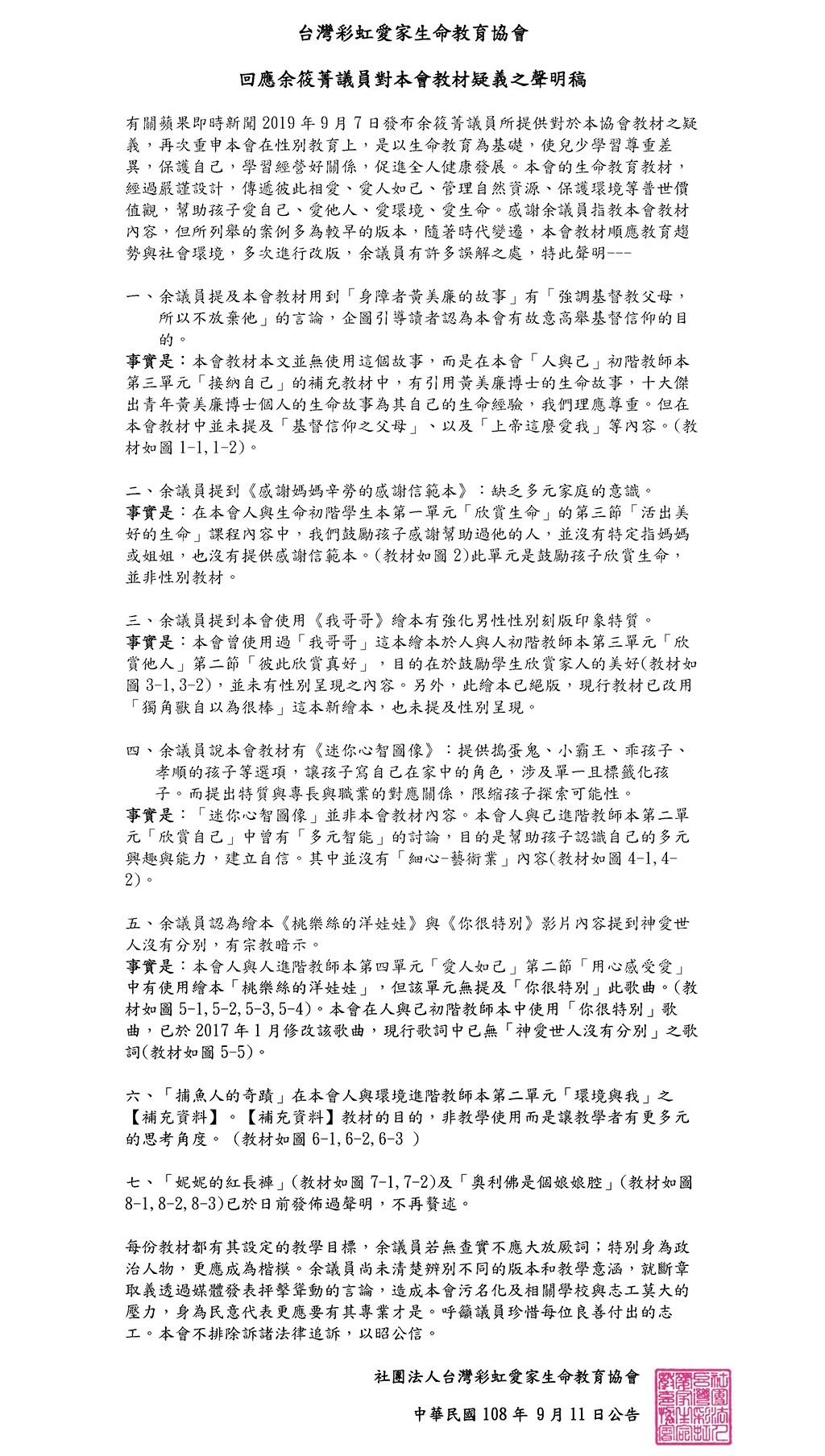 彩虹愛家聲明稿4-1