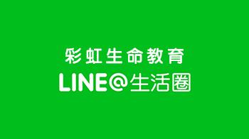 彩虹Line@現正夯~