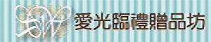 愛光臨logo.jpg修改