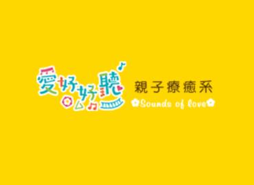 《愛好好聽》親子療癒系~網站開張囉!