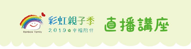 2019彩虹親子季直播講座