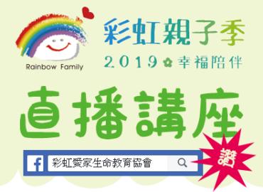 彩虹親子季「直播講座」