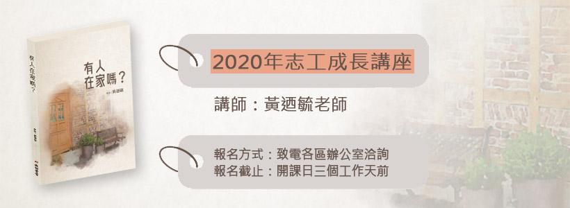 2020成長講座