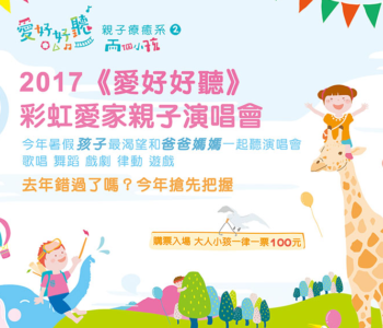2017《愛好好聽》親子演唱會又來囉~