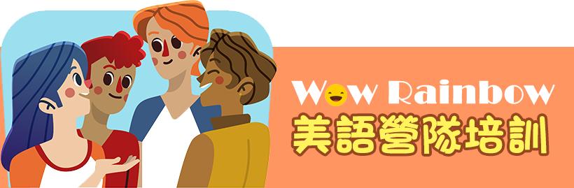 wowrainbow美語營隊培訓
